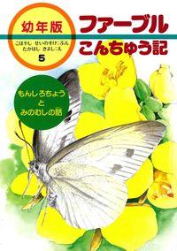 ファーブルこんちゅう記 5 / 幼年版