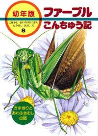 ファーブルこんちゅう記 8 / 幼年版