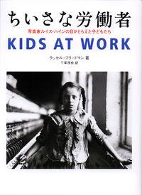ちいさな労働者 / 写真家ルイス・ハインの目がとらえた子どもたち
