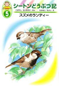 シートンどうぶつ記 5 / 幼年版