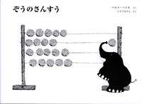 ぞうのさんすう/ヘルメ・ハイネ あすなろ書房 ; 2000.7