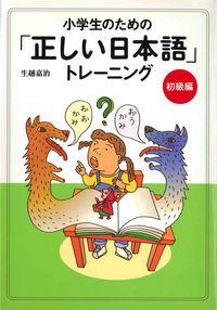 小学生のための「正しい日本語」トレーニング 1(初級編)