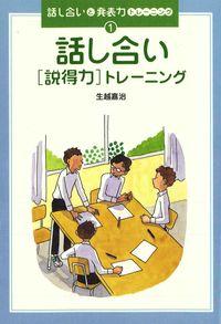 話し合い(説得力)トレーニング