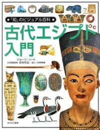 古代エジプト入門 「知」のビジュアル百科 ; 8