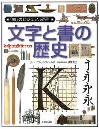 「知」のビジュアル百科 13