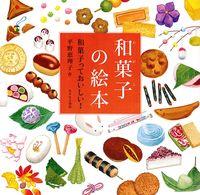 和菓子の絵本 / 和菓子っておいしい!