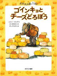 ゴインキョとチーズどろぼう