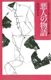 中学生までに読んでおきたい日本文学 1