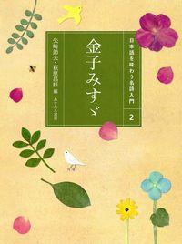 日本語を味わう名詩入門 2