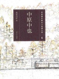 (6)中原中也