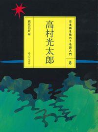 (8)高村光太郎