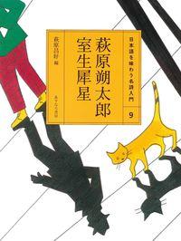 (9)萩原朔太郎・室生犀星