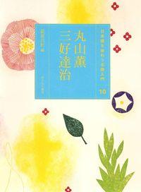 (10)丸山薫・三好達治