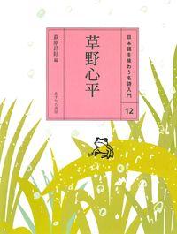 (12)草野心平