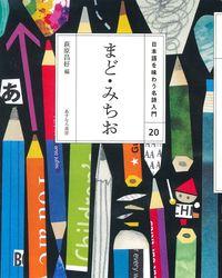 日本語を味わう名詩入門 20
