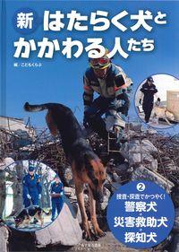 (2)捜査・探査でかつやく!警察犬・災害救助犬・探知犬