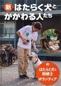 (3)はたらく犬と訓練士・ボランティア