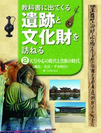 (2)天皇中心の時代と貴族の時代(飛鳥・奈良・平安時代)