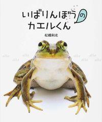 いばりんぼうのカエルくんとこわがりのガマくん