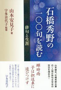 石橋秀野の一〇〇句を読む 俳句と生涯