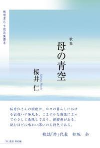 歌集『母の青空』