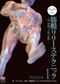 ビジュアルで学ぶ筋膜リリーステクニック Volume1