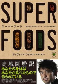 スーパーフード / 地球が生み落としたナチュラルな未来の食品