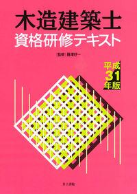 木造建築士資格研修テキスト 平成31年版