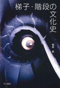 梯子・階段の文化史