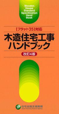 【フラット35】対応 木造住宅工事ハンドブック [改訂4版]