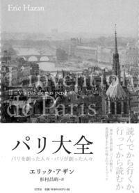パリ大全 / パリを創った人々・パリが創った人々