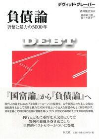 負債論 / 貨幣と暴力の5000年