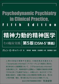 精神力動的精神医学 【第5版】