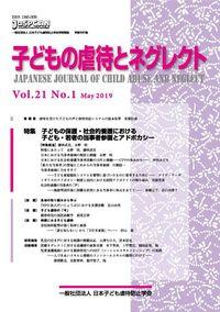 子どもの虐待とネグレクト21巻1号