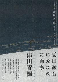 背く画家 津田青楓とあゆむ明治・大正・昭和