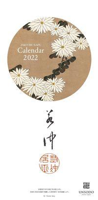 若冲の花カレンダー 2022年版