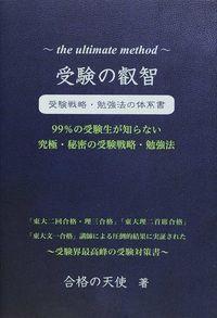 受験の叡智 / 受験戦略・勉強法の体系書