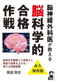 脳神経外科医が教える脳科学的合格作戦