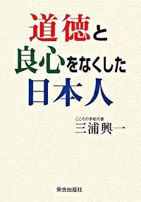 道徳と良心をなくした日本人