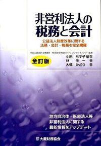 非営利法人の税務と会計 全訂版 / 公益法人制度改革に関する法務・会計・税務を完全網羅