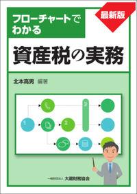 最新版フローチャートでわかる資産税の実務