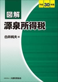 図解 源泉所得税 平成30年版
