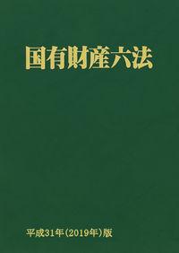 国有財産六法 平成30年版