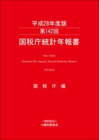 第142回 国税庁統計年報書 平成28年度版