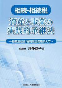 相続・相続税 資産と事業の実践的承継法