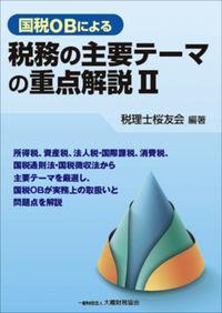 国税OBによる 税務の主要テーマの重点解説Ⅱ