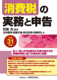 消費税の実務と申告 平成31年版