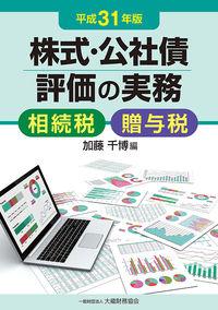 株式・公社債評価の実務 平成31年版