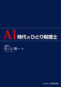 AI時代のひとり税理士