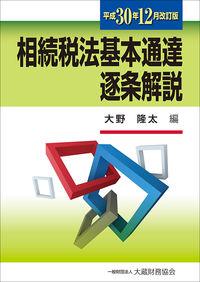 相続税法基本通達逐条解説 平成30年12月改訂版